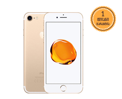 iPhone 7 128GB Gold 909 ლარად!