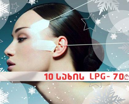 მოიშორეთ ღაბაბი და გაიუმჯობესეთ სახის კანის სტრუქტურა, 5 ან 10 LPG მასაჟი Lina Line-ში!