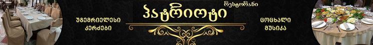 category banner